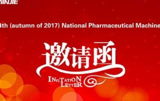 Meet-you-in-Changsha-54th(Autumn-of-2017)-National-Pharmaceutical-Machinery-Expo