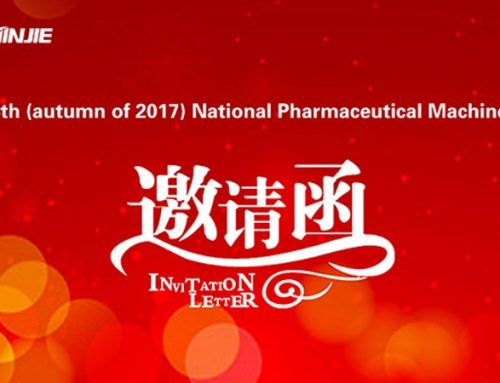 【Invitation】Meet you in Changsha 54th(Autumn of 2017) National Pharmaceutical Machinery Expo