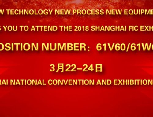 【Invitation】Minjie invites you to participate in the 2018 Shanghai FIC Exhibition