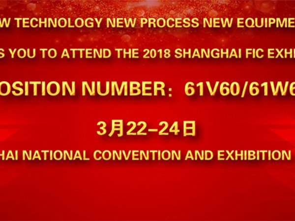 Minjie-invites-you-to-participate-in-the-2018-Shanghai-FIC-Exhibition-0222