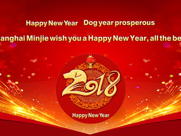 Shanghai-Minjie-wish-you-a-Happy-New-Year!